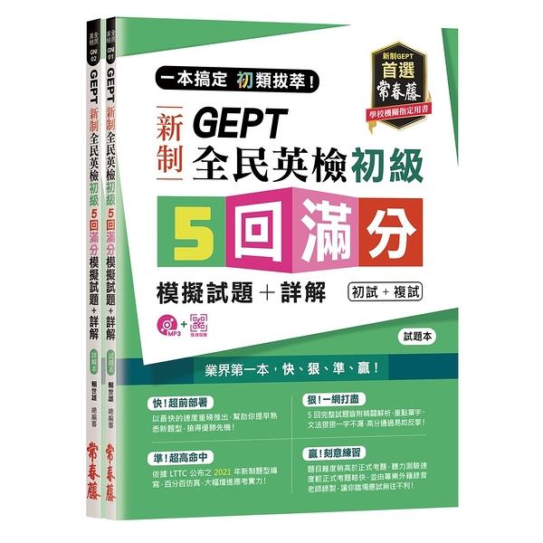 一本搞定初類拔萃GEPT新制全民英檢初級5回滿分模擬試題+詳解(初試+複試)(試
