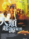 【書寶二手書T8/科學_ODU】人類起源疑雲(平裝)_侯書森