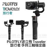 PILOTFLY 派立飛 Traveler 旅行者 手持三軸穩定器 (24期0利率 免運 公司貨) 適用相機 手機 運動攝影機