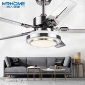 風扇燈 餐廳風扇燈家用客廳臥室簡約現代LED變頻電風扇吊燈igo 雲雨尚品