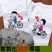 加字訂購專區純棉短T  製~Y0008 ~LOVE BICYCLE 男女可穿情侶裝可單買