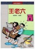 王老六(全)