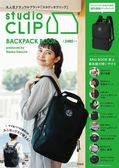 studio CLIP時尚單品:後背包