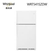 (福利品) Whirlpool惠而浦 WRT541SZDW 雙門電冰箱 622L 冰箱 僅一台