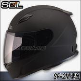 【SOL SF-2M SF2M  素色 消光黑 全罩 安全帽 】內襯全可拆、免運費、加贈好禮