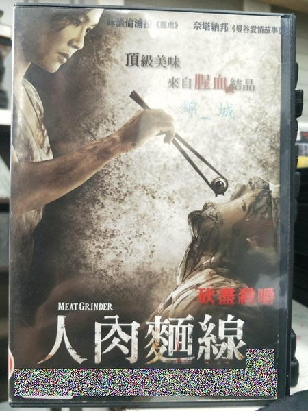 挖寶二手片-L07-037-正版DVD-泰片【人肉麵線 Meat Grinder】-咪渣倫浦拉 奈塔納邦