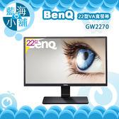 BenQ 明碁 GW2270 22型VA寬螢幕 電腦螢幕