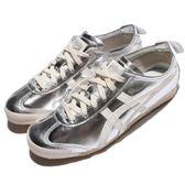 Asics 復古慢跑鞋 Mexico 66 銀 白 金屬感 經典款 女鞋 運動鞋 亞瑟士【PUMP306】THL7C29399