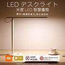 【coni shop】米家LED智慧檯燈...