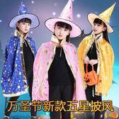 萬聖節服裝 萬圣節兒童服裝男表演出服魔法師巫婆斗蓬帽套裝五星套裝女童披風【小天使】