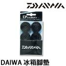 漁拓釣具 DAIWA CP FUNBARU-MAN [冰箱腳墊]