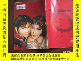 二手書博民逛書店電子遊戲軟件GAME罕見SOFTWARE(2000年第1期)GA