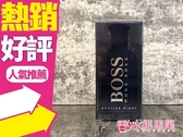 HUGO BOSS Bottled Night 夜 自信 男性淡香水30ml◐香水綁馬尾◐