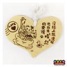 【收藏天地】木質明信片(愛心型)-鐵達尼號的愛情/ 卡片 送禮 創意吊飾 療癒小物 居家裝飾