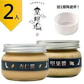 皇阿瑪-杏仁醬+堅果醬 300g/瓶 (2入) 贈送1個陶瓷杯! 杏仁 堅果 貝果杏仁抹醬 餅乾堅果醬