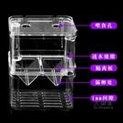 魚缸隔離盒 魚缸孵化盒多功能?魚隔離盒桌面魚缸鳳尾孔雀魚繁殖熱帶魚產卵器