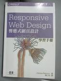 【書寶二手書T1/網路_ZFW】Responsive Web Design 響應式網頁設計學習手冊_Clarissa Peterson