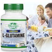 限時特惠↘下殺6折 ~Organika優格康 左旋麩醯胺酸膠囊(500mg 90顆) L-GLUTAM(僅此一瓶)~效期2021年5月