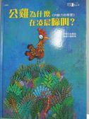 【書寶二手書T7/少年童書_XDX】公雞為什麼在凌晨啼叫_重吉吉 , 李花敏