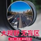 汽車後視鏡小圓鏡小車360度倒車盲區多功能流氓盲點輔助反光防水 小時光生活館