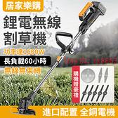 割草機 電動割草機家用小型除草機鋰電池充電打草神器多功能草坪機【八折搶購】
