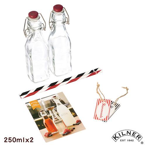 【KILNER】扣式玻璃飲料瓶禮盒(二入)  0.25L