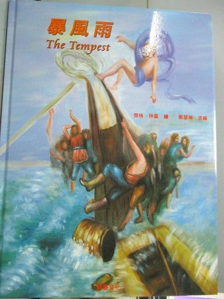 【書寶二手書T1/兒童文學_PIP】暴風雨 = The tempest_凱瑟琳改編; 傑格.林區繪