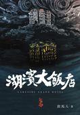 鬼島故事集:湖濱大飯店