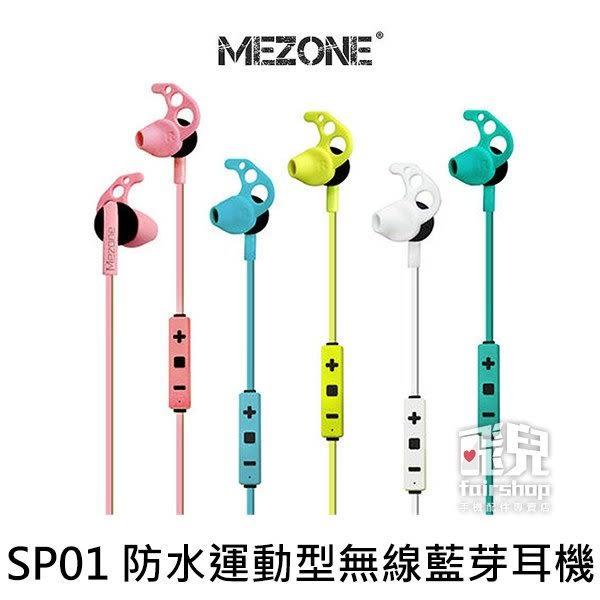 【妃凡】Mezone SP01 防水運動型無線藍芽耳機 麥克風 入耳式 線控 藍芽耳機 立體聲 3小時 (K)