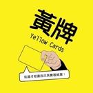 【多重宙】黃牌 yellow cards...