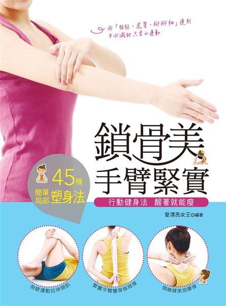 鎖骨美,手臂緊實:行動健身法,醒著就能瘦!
