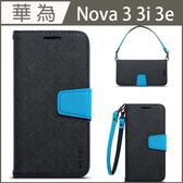 【雙色皮套】華為 Nova 3 3i 3e 撞色 磁扣 皮套 手機套 翻蓋 手提包 雙卡槽 防摔 簡約 附掛繩 保護套