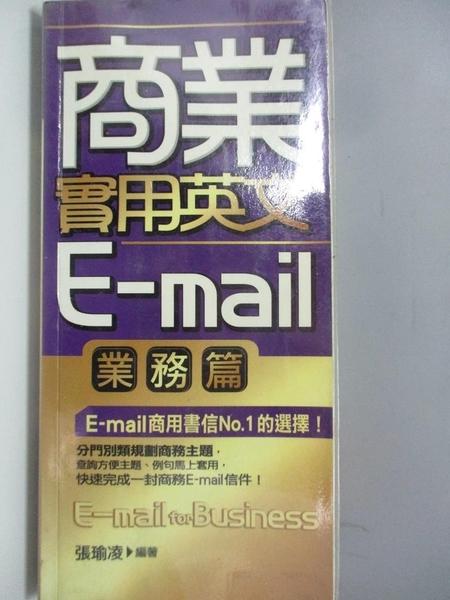 【書寶二手書T7/語言學習_AJQ】商業實用英文E-mail(業務篇)_張瑜凌