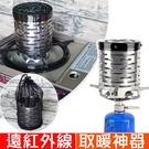 ❤取暖神器❤遠紅外線爐用取暖罩(贈收納袋...
