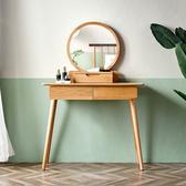 林氏木業北歐風櫸木化妝桌 0.7M LS155-原木色