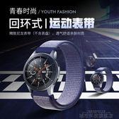 錶帶 三星galaxy watch智慧手錶錶帶三星手錶款S4運動手錶金屬腕42/46 城市科技