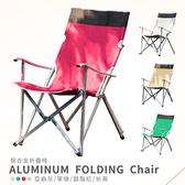 【露營+】耐重高品質鋁合金牛津布戶外露營折疊椅(大川椅導演椅)紅色系