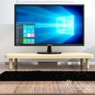 實木電腦架子增高桌面臺式電腦顯示器抬高底座辦公室收納置物托架 WD 小時光生活館