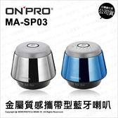 鴻普 ONPRO MA-SP03 金屬質感攜帶型藍牙喇叭 免持接聽擴音 音箱 隨身 無線 ★刷卡★薪創