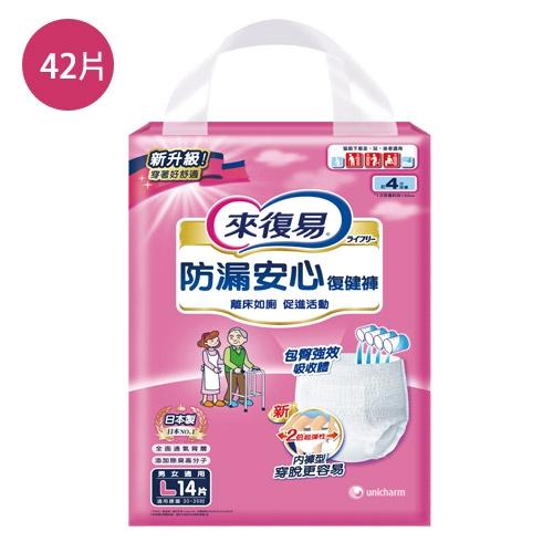 來復易復健褲L*42片(箱)【愛買】