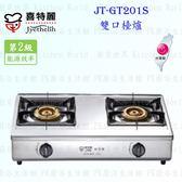 【PK廚浴生活館】高雄喜特麗 JT-GT201S 雙口檯爐 JT-201 實體店面 可刷卡