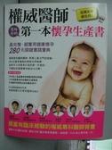 【書寶二手書T5/保健_ZIU】權威醫師寫給你的第一本懷孕生產書_覃心愉, 高載煥