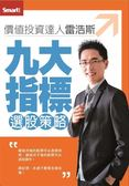 (二手書)雷浩斯九大指標選股策略DVD
