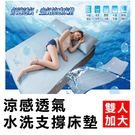 【淨涼好省墊】 品川水洗涼感透氣床墊(細條紋) -雙人加大款