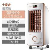 公牛空調扇制冷風扇加濕單冷風機家用宿舍行動水冷氣扇小空調小型QM   JSY時尚屋