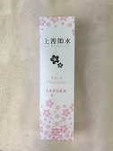 *禎的家* 日本清酒名品 上善如水 櫻花護手霜 40g