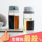 調味料罐 控油瓶 調味料瓶 控油壺 調味罐 分裝 醬料罐 旋轉 二合一液體調料瓶【Z034】米菈生活館