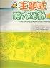二手書R2YBb 2005年7月初版《主題式聽力活動 2CD》Greet 師德9