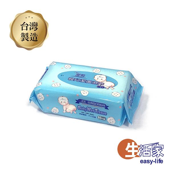 嬰兒潔膚柔濕巾/濕紙巾80抽(8入‧可提供超商取貨)