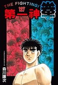 第一神拳(127)